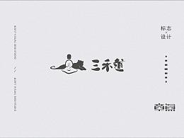 日式料理-《三禾道》