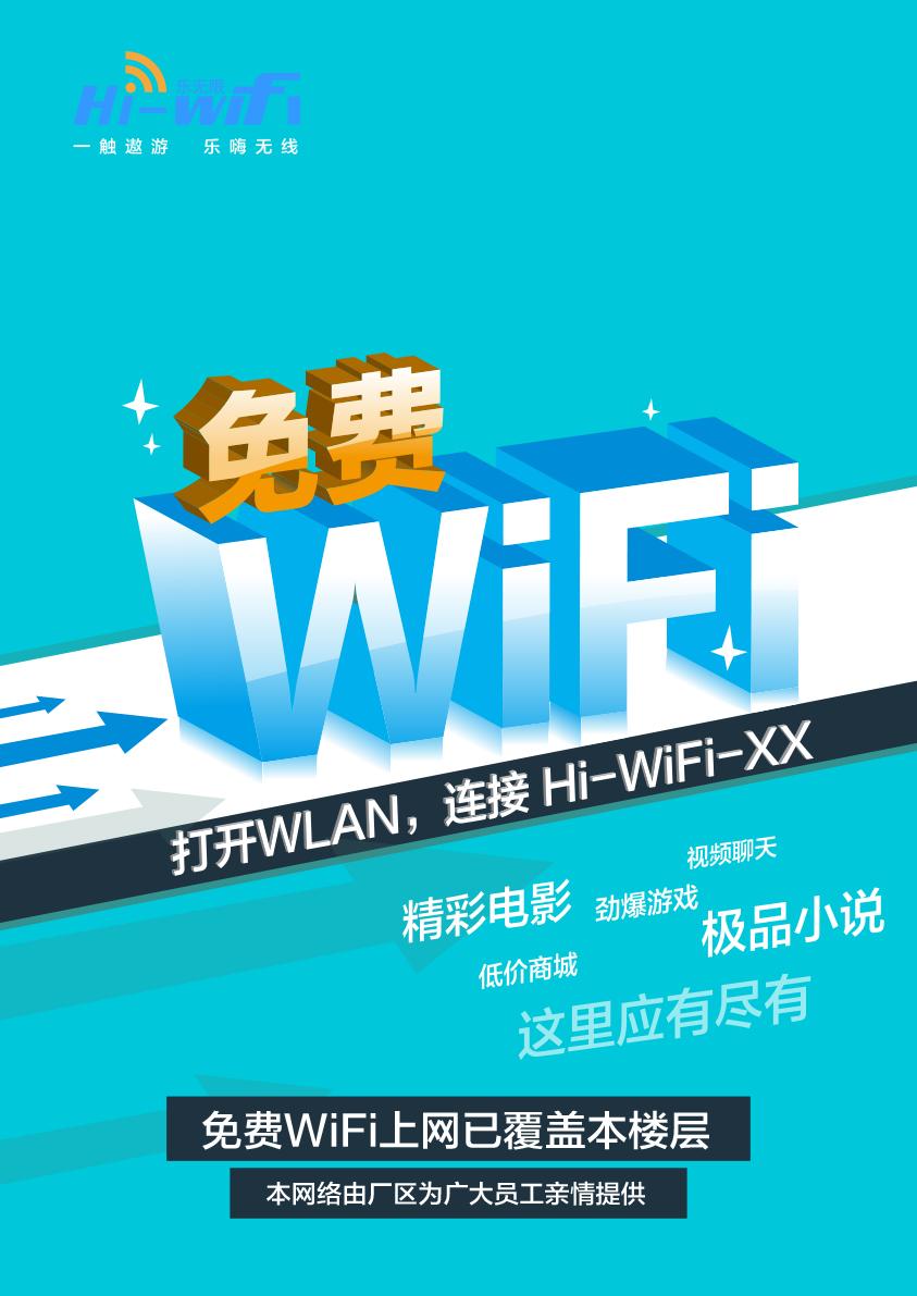 wifi海报创意|图形/图案|平面|breathairxixi图片