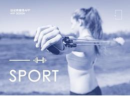 运动健身APP