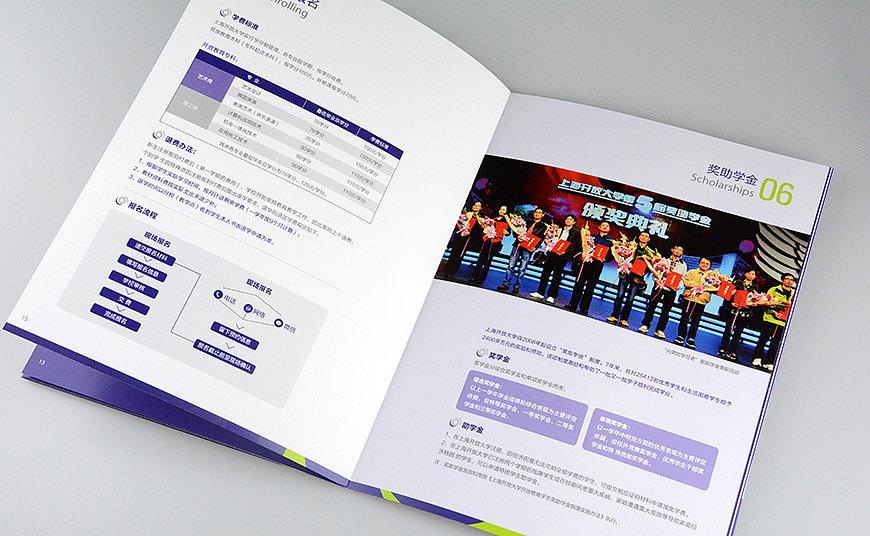舍可策划设计案例:上海开放大学招生宣传画册图片