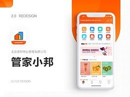 小邦管家app 2.0 design
