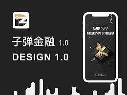 金融理财类app_UI设计