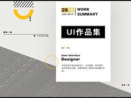 UI设计总结-2018