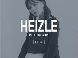 heizle首页升级