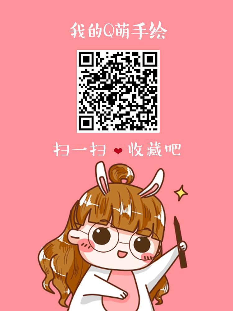 淘宝手绘q萌头像作品汇总(不断更新)