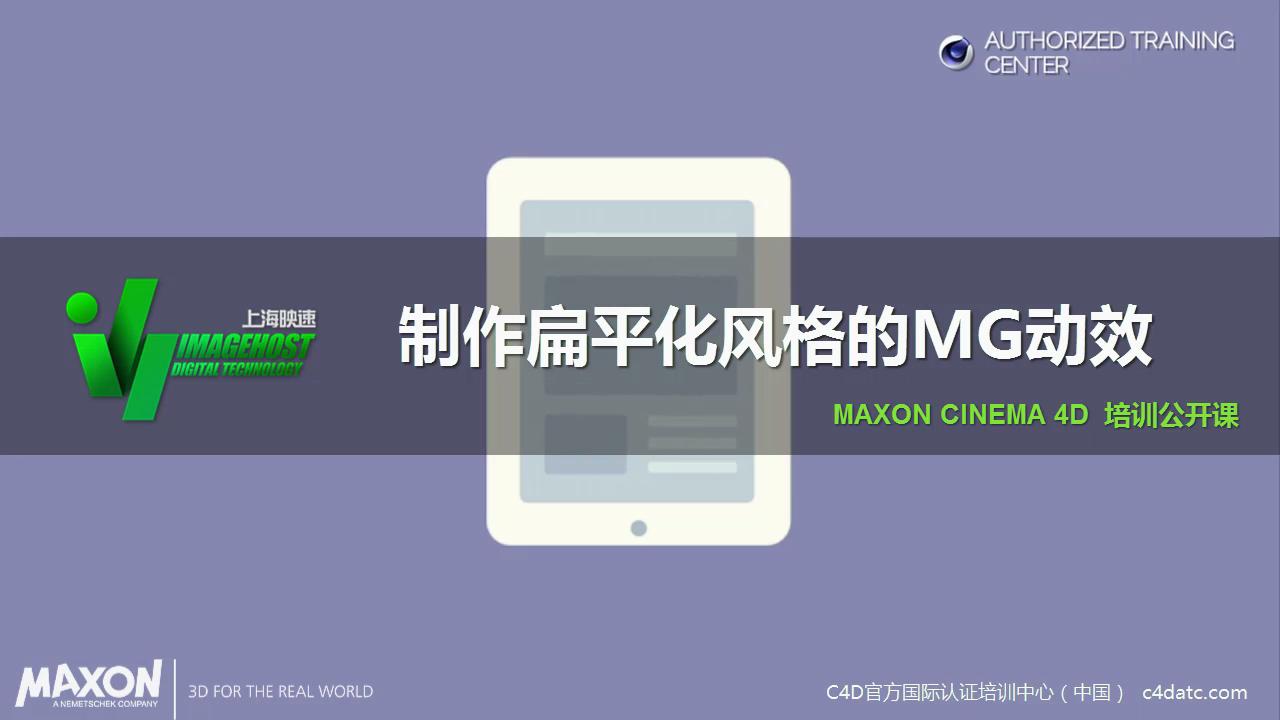 查看《制作扁平化风格的MG动效视频教程》原图,原图尺寸:1280x720