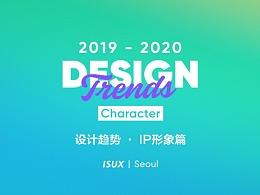 2019 - 2020 設計趨勢 · IP形象篇