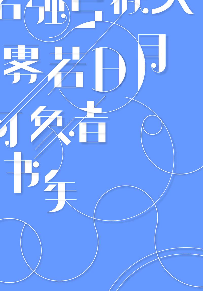 查看《字体海报设计—type design》原图,原图尺寸:800x1144