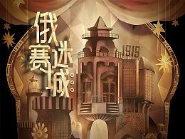 心灵构筑梦为瓦——心之城俄赛城堡