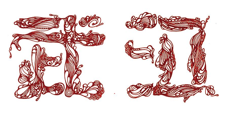 最武汉字体设计|楠木/字形|广场|Miss平面-原圆形设计字体的图片