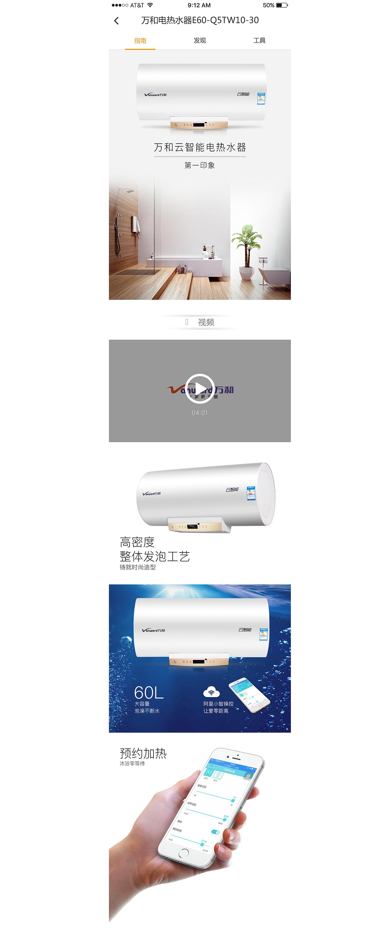 万和电热水器h5页面展示-第一印象篇图片