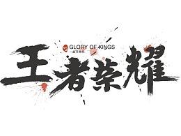 DAY4 王者荣耀-书法字练习