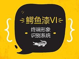鳄鱼漆VI系统设计