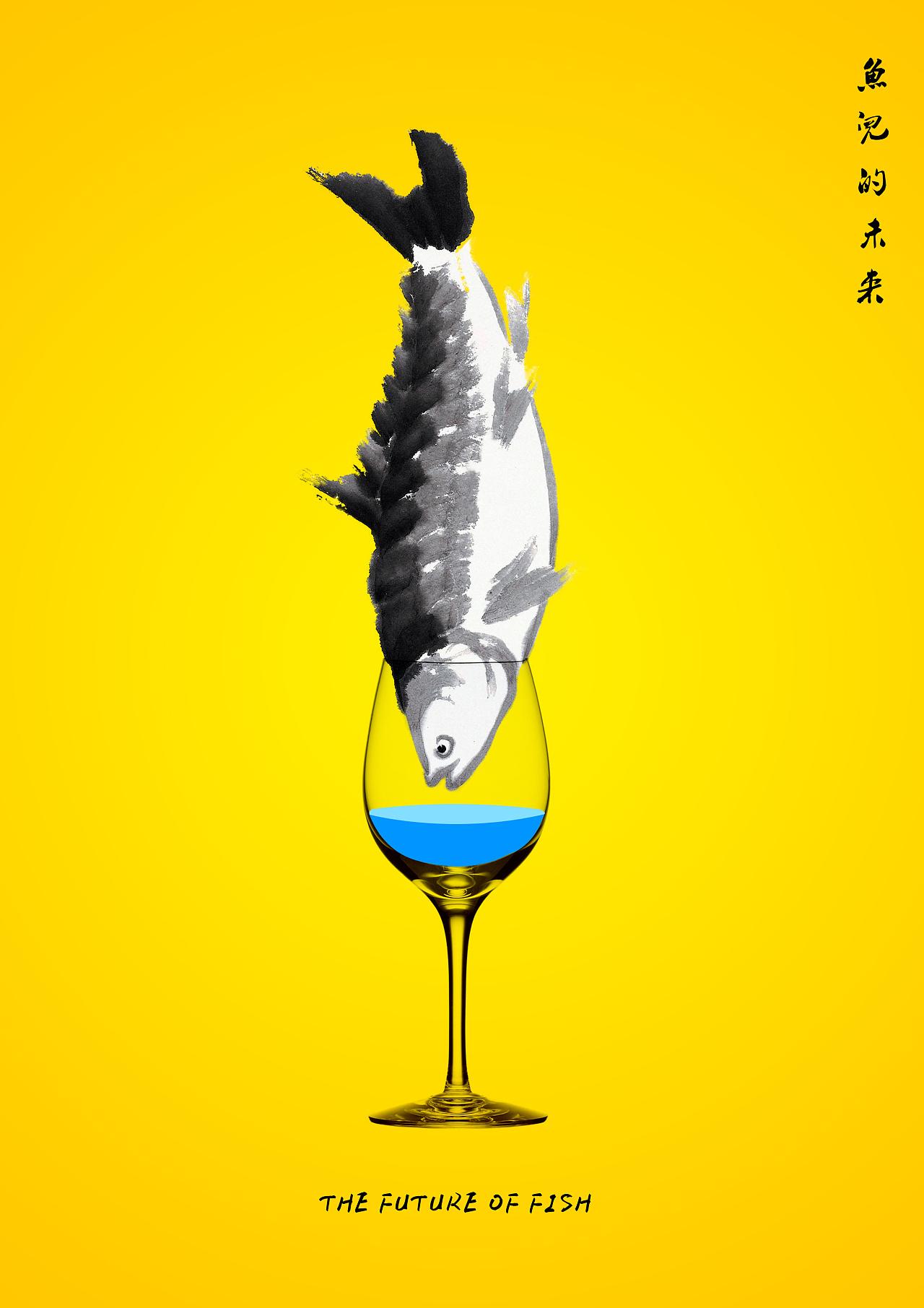 鱼儿的未来 水资源招贴设计图片