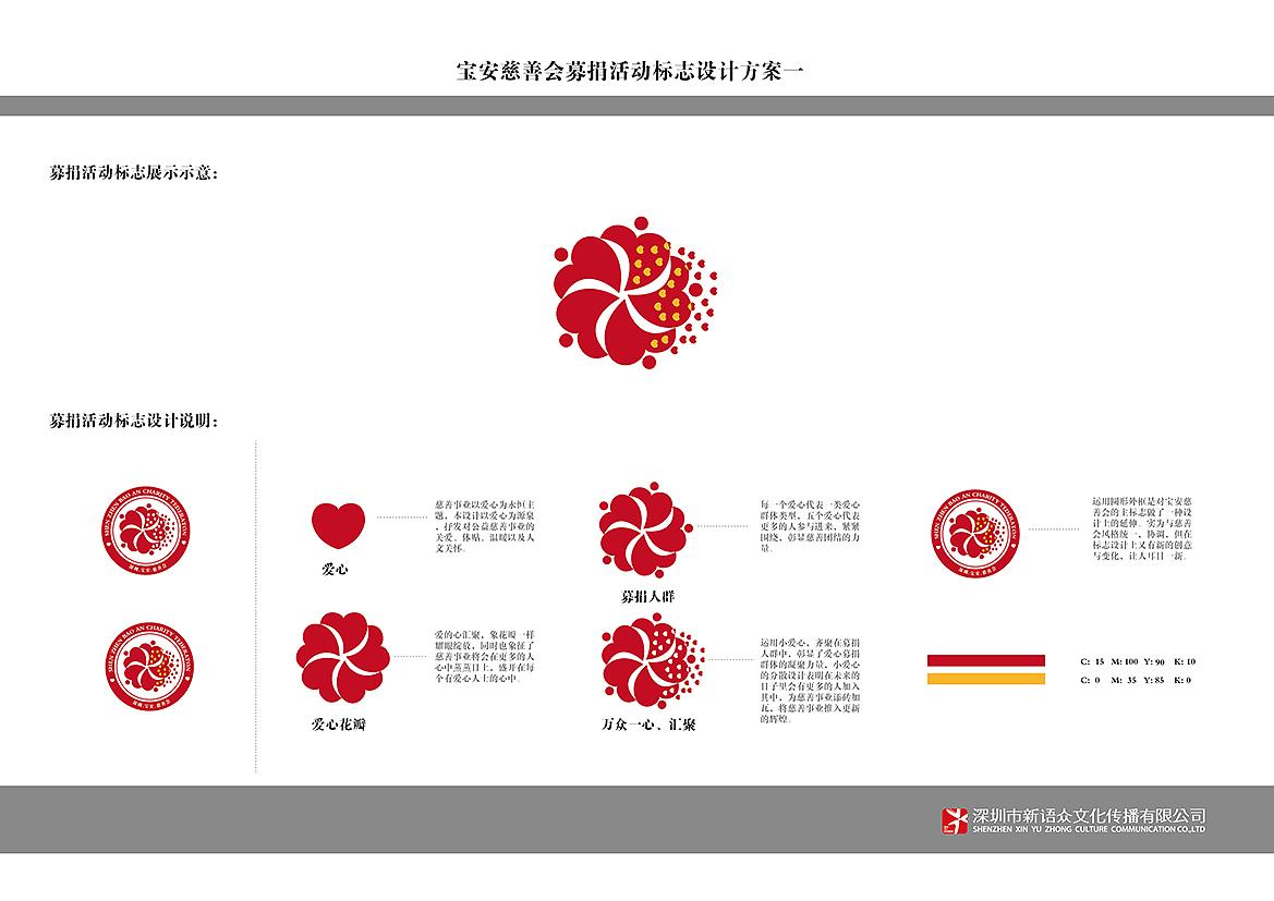 慈善募捐标志设计方案