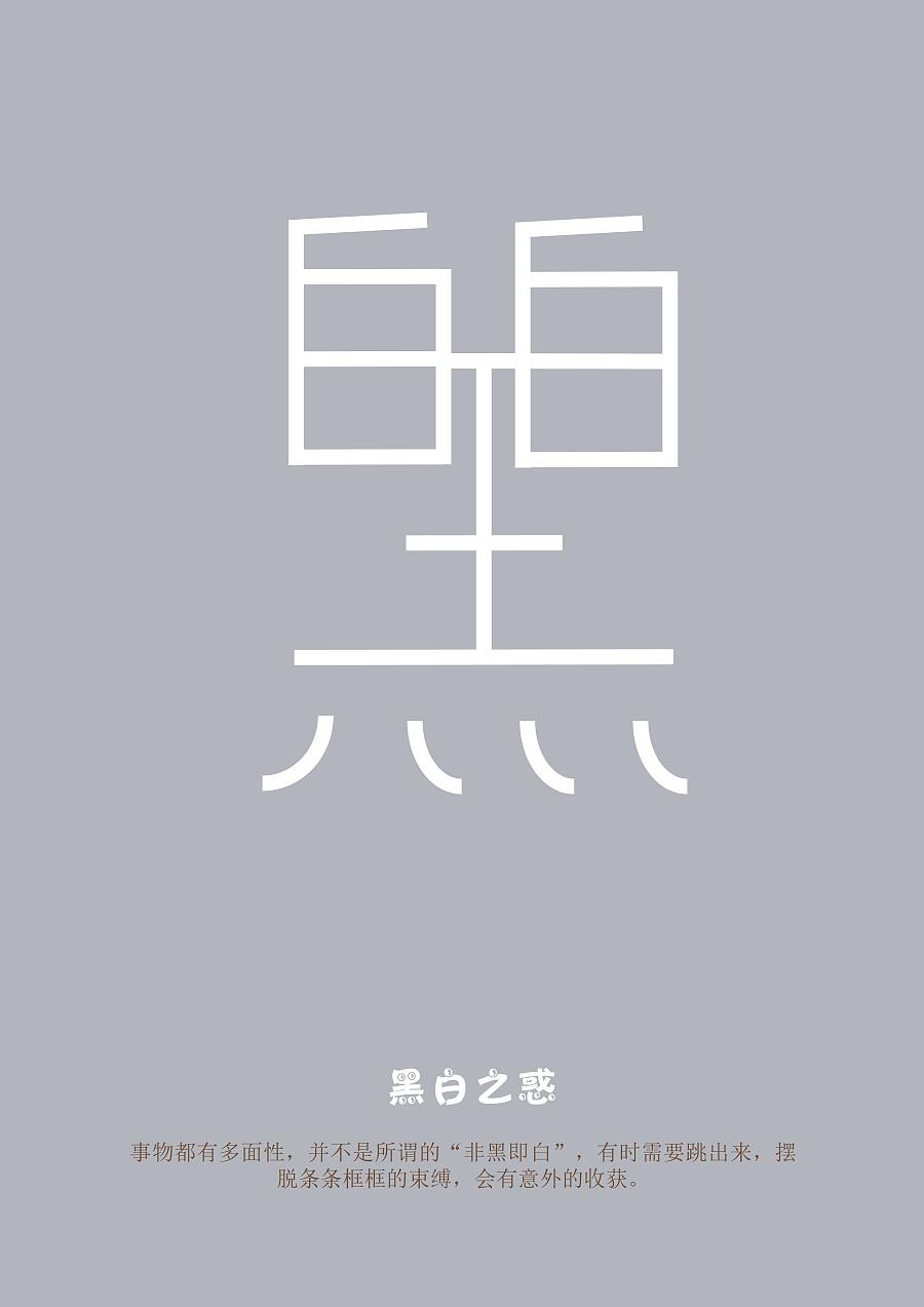 汉字的行为|字体|平面|心声-原创设计tree设计海报图片