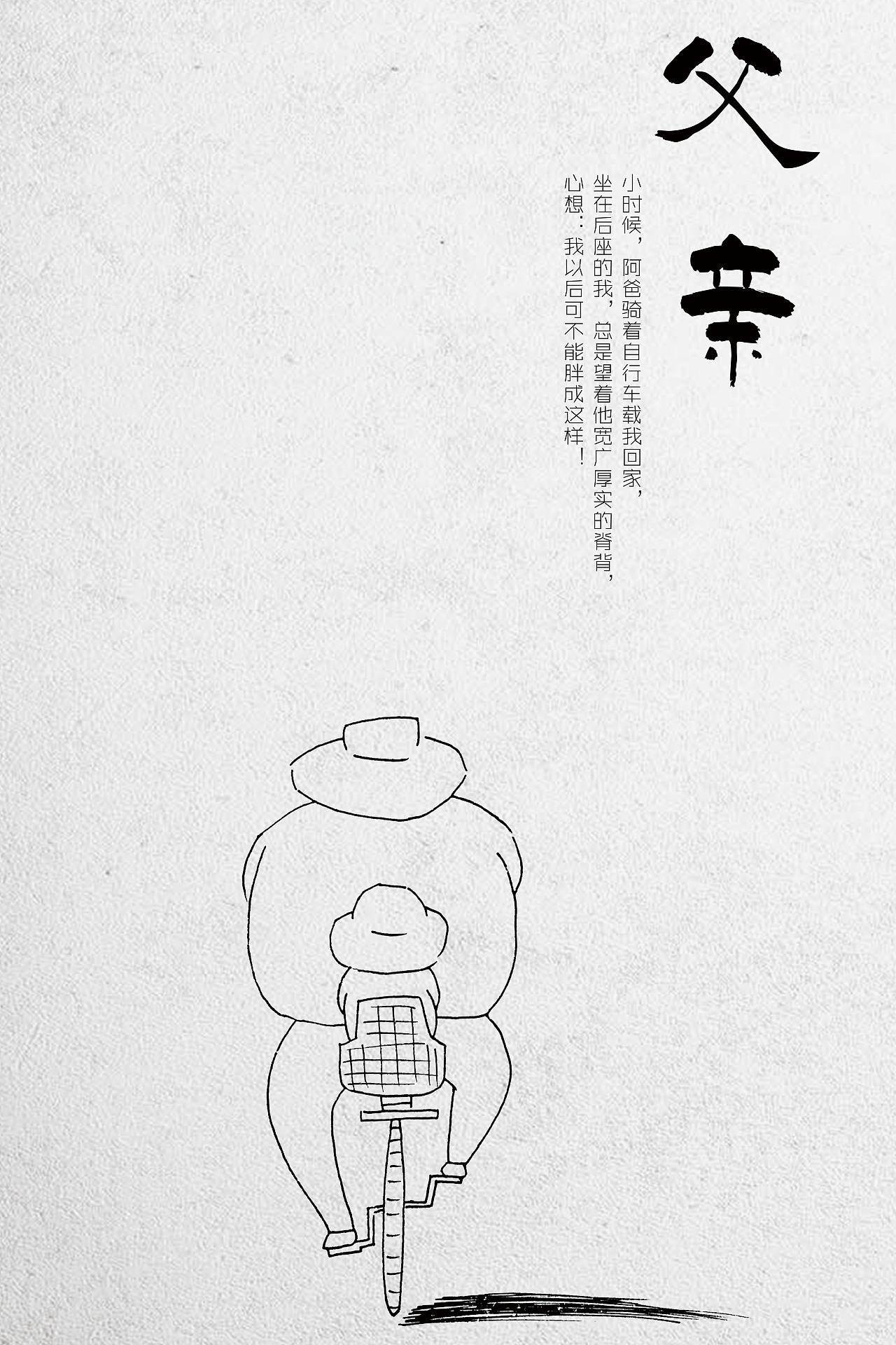 父亲节黑白手绘极简海报