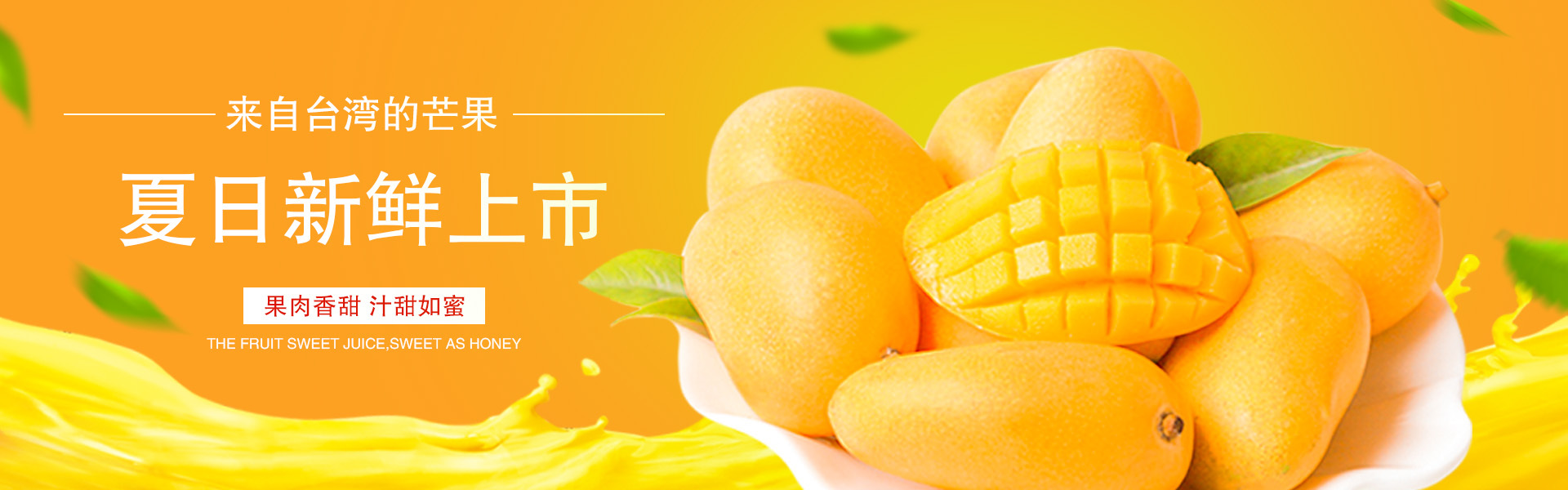 芒果广告banner