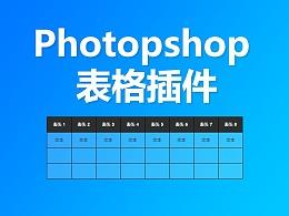 解放双手,photoshop自动绘制表格插件