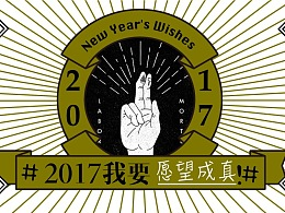 2017新年许愿卡