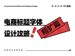 电商标题字体-设计攻略(粗犷篇)