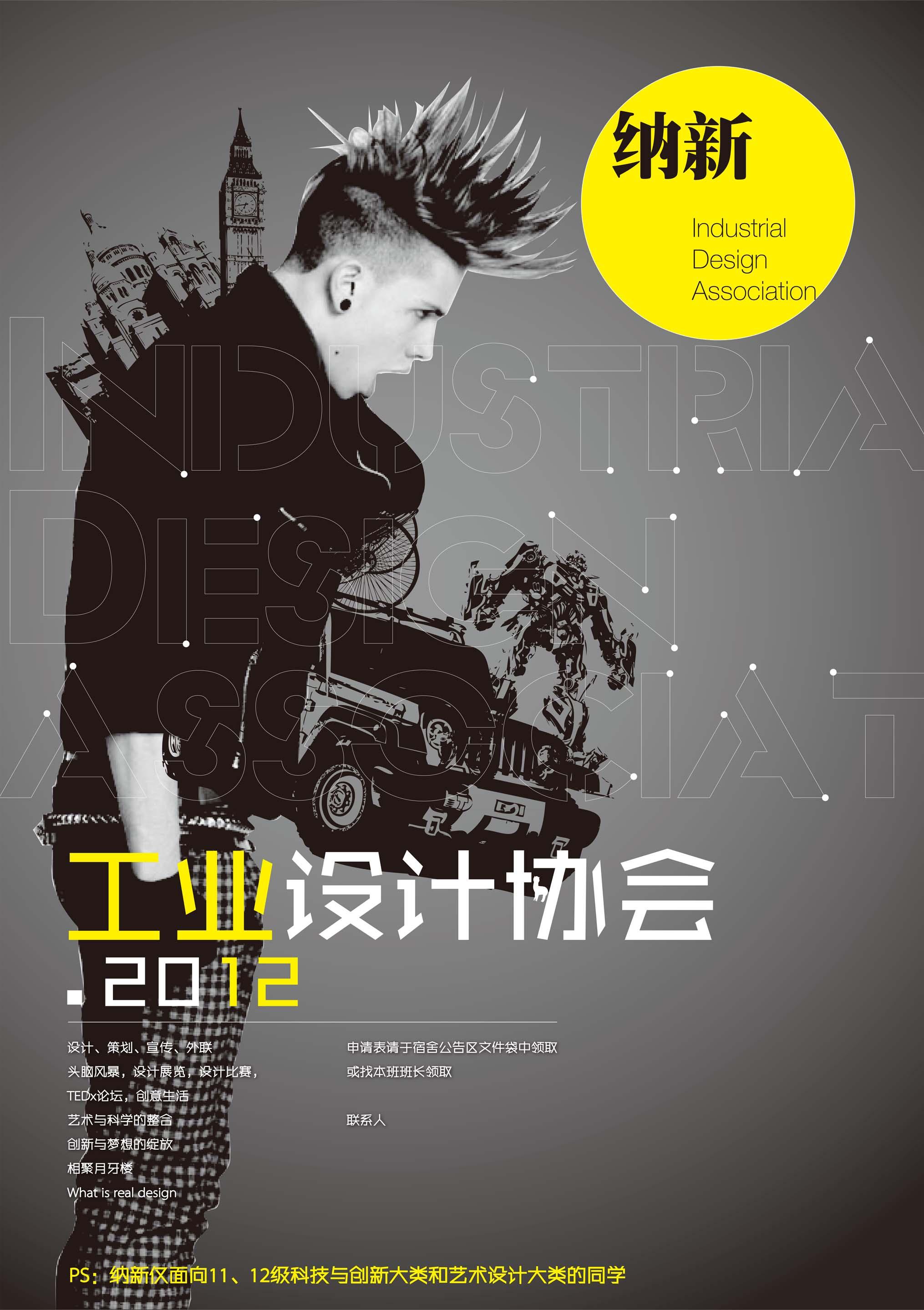 浙江大学工业设计协会纳新海报