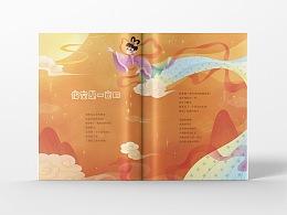 杂志内页-插图