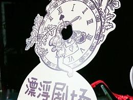漂浮剧场X黑白童话暗黑风复古插画