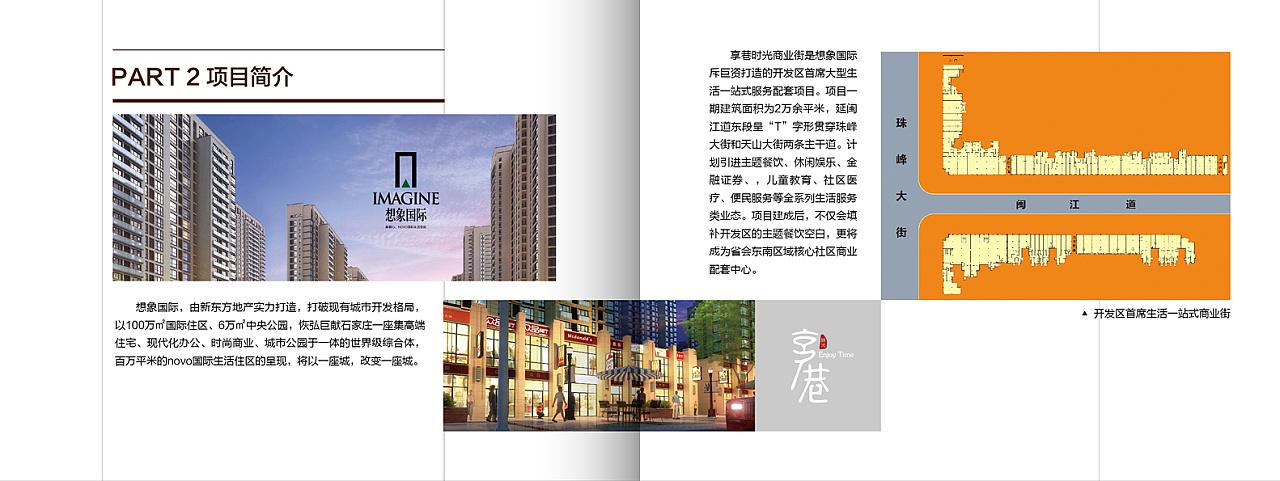 企业宣传册设计-石家庄想象国际地产项目图片
