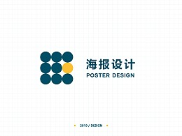 平面/电商海报设计