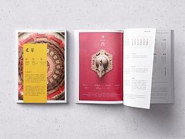 文化类画册设计提案展示