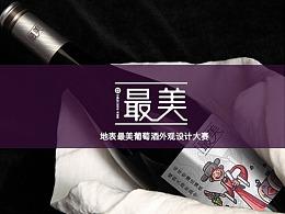 最美文化--葡萄酒插画设计