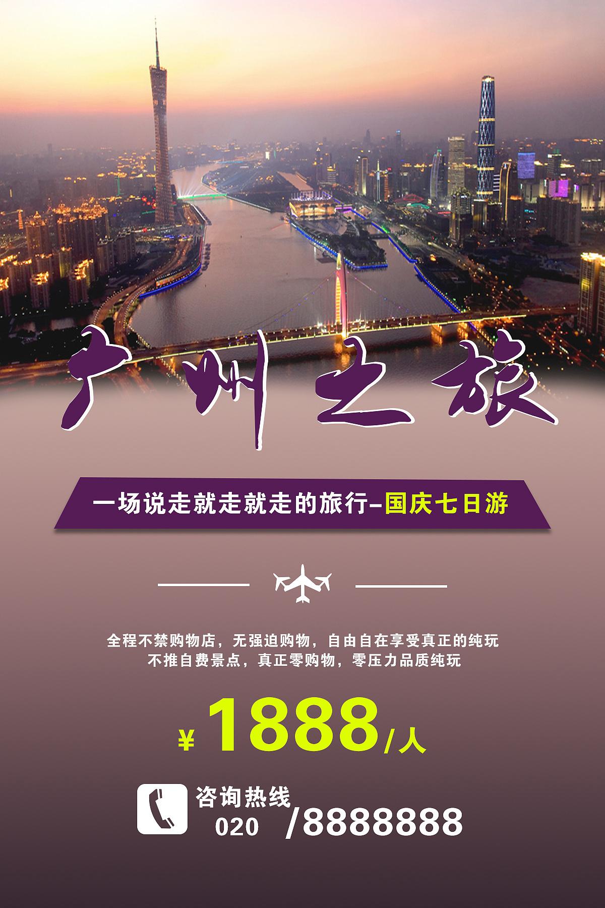 该设计为一款旅游海报,展示了广州具有地标图片