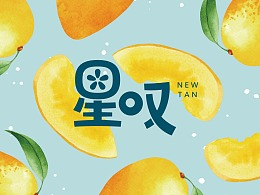 星叹 | 新鲜果汁冰