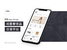 FEX闲置奢侈品交易平台