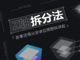 Z轴拆分法:故事还得从安卓应用图标讲起