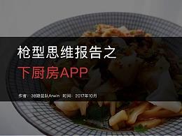 下厨房App点评—App点评100篇(81/100)