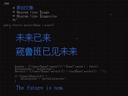 窥鲁班以见未来,未来已来