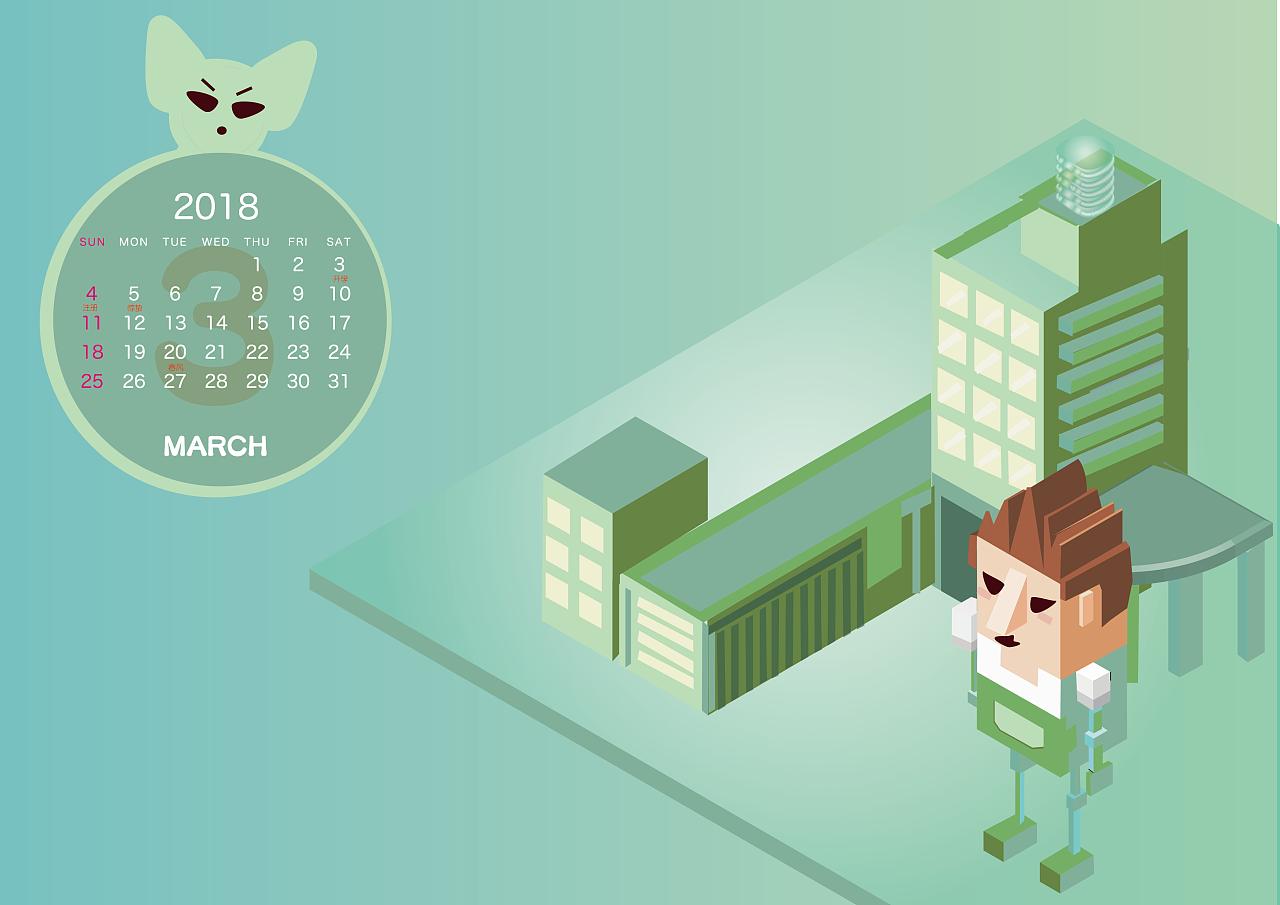 2018校园日历