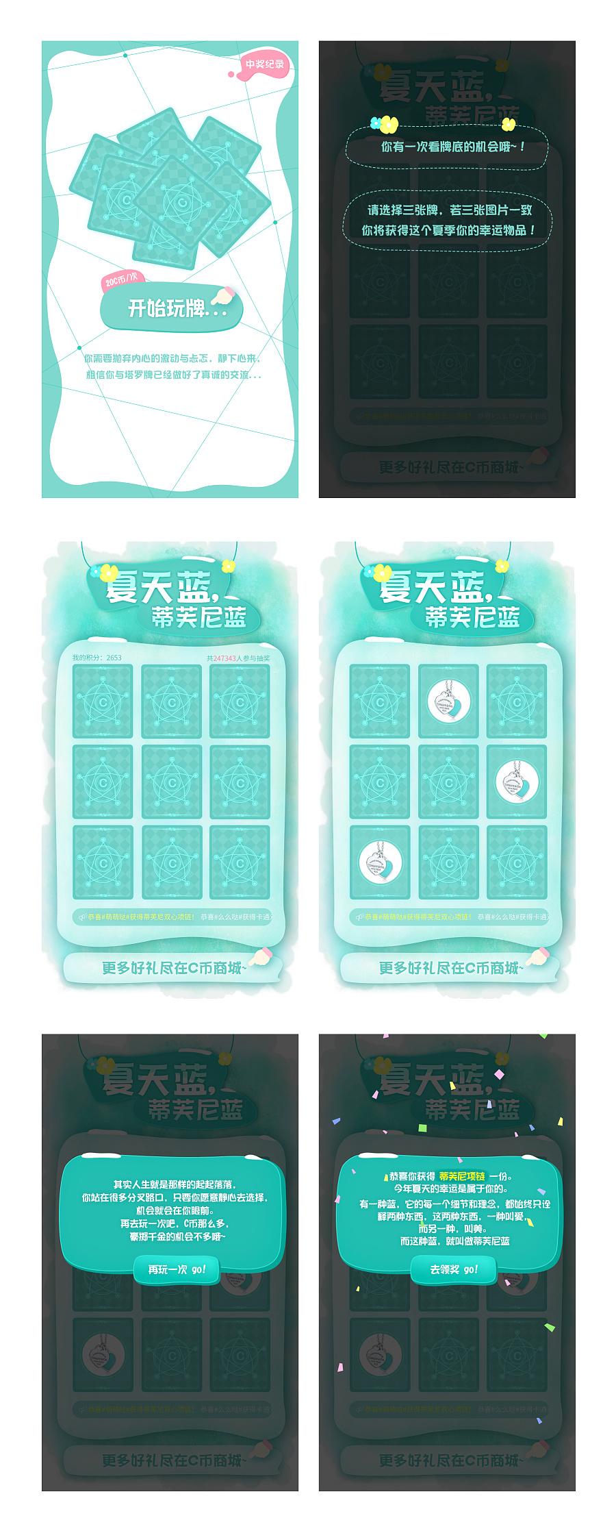 塔罗牌抽奖h5|移动设备/app界面|ui|小锦jin