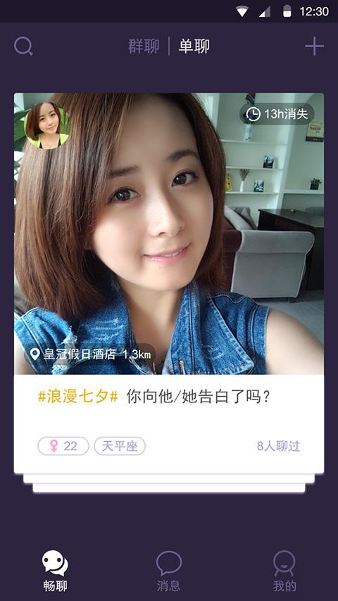 娱乐新闻l聊天室app