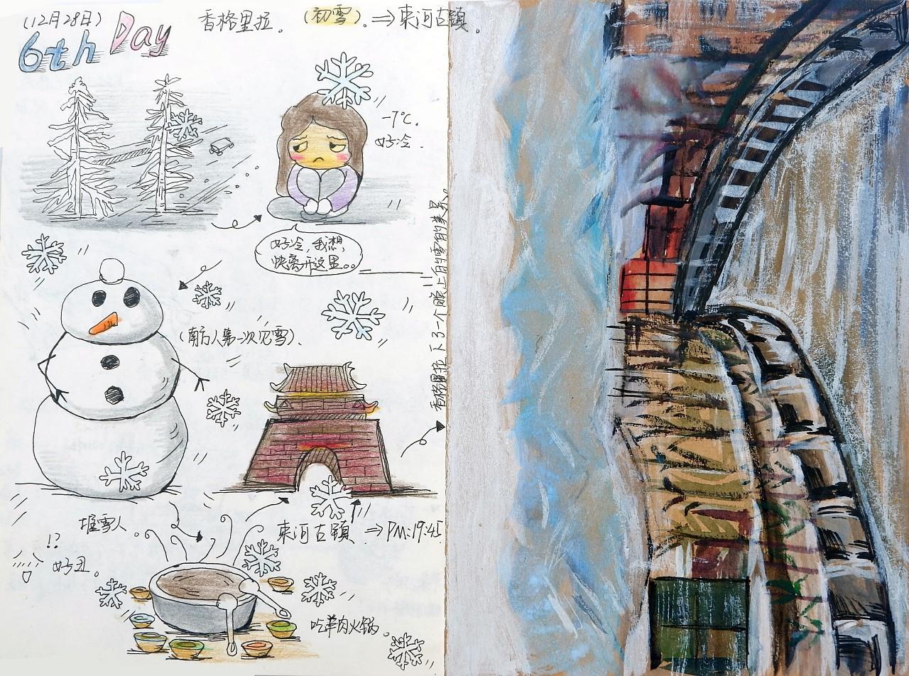 11天12夜的云南采风手绘日记