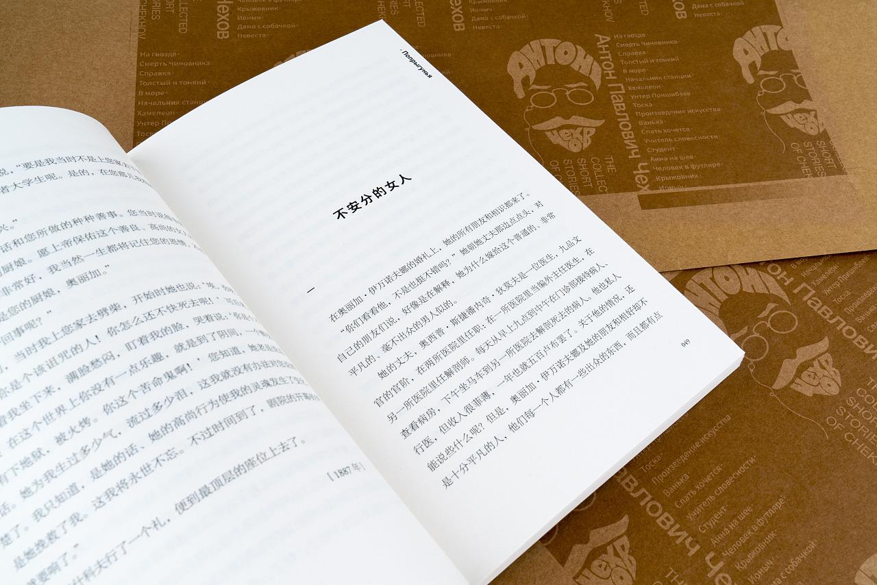 契诃夫短篇小说歌女读后感 契诃夫歌女读后感
