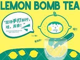 柠檬炸弹-茶饮VI-奶茶品牌-品牌设计