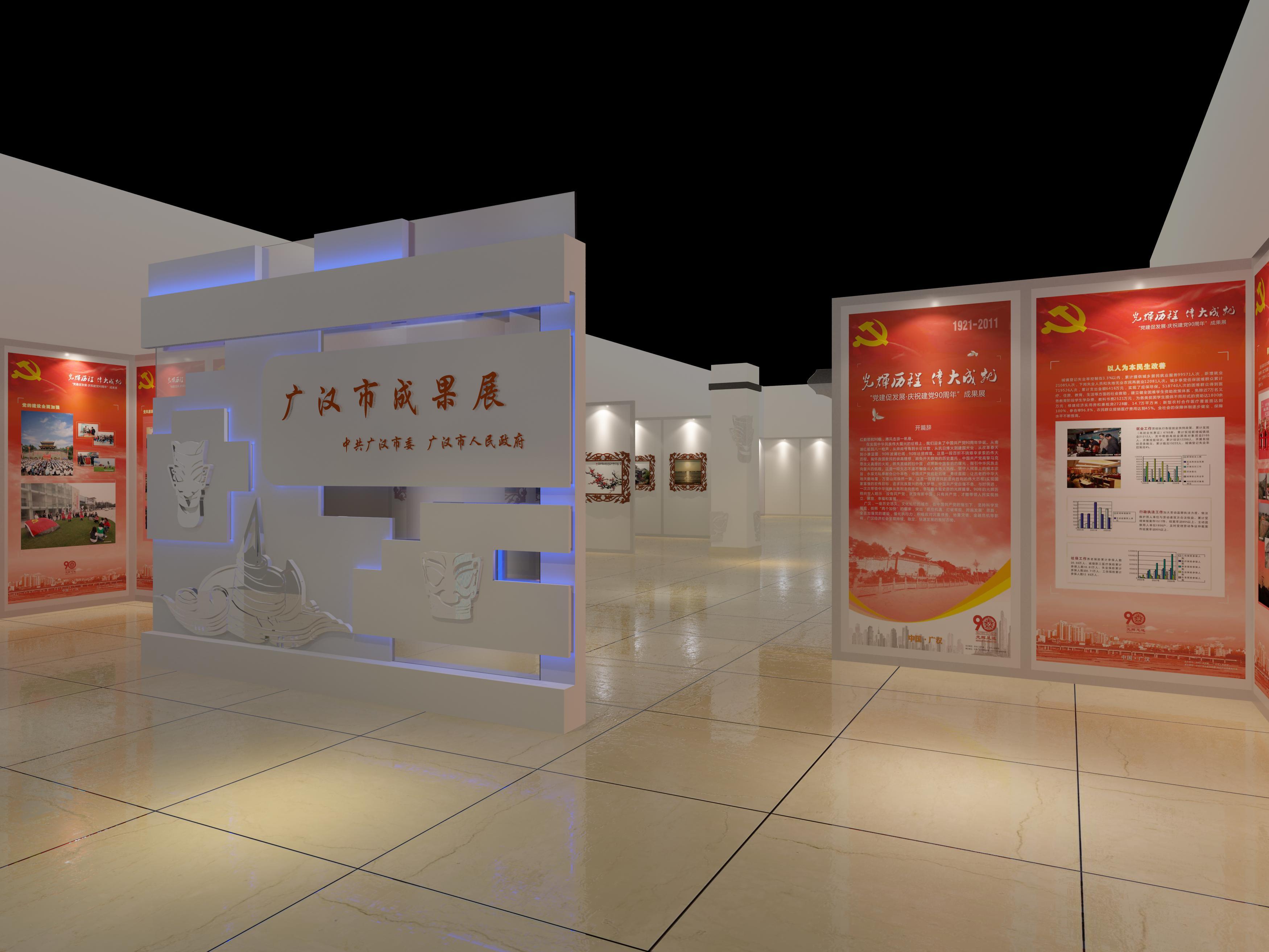 广汉成果展 展馆设计图片