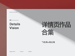 详情页合集(2017-9012)
