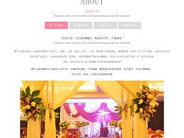 婚庆网站-banner-一整套首页