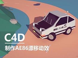 久思-C4D制作AE86漂移(建模和动画)