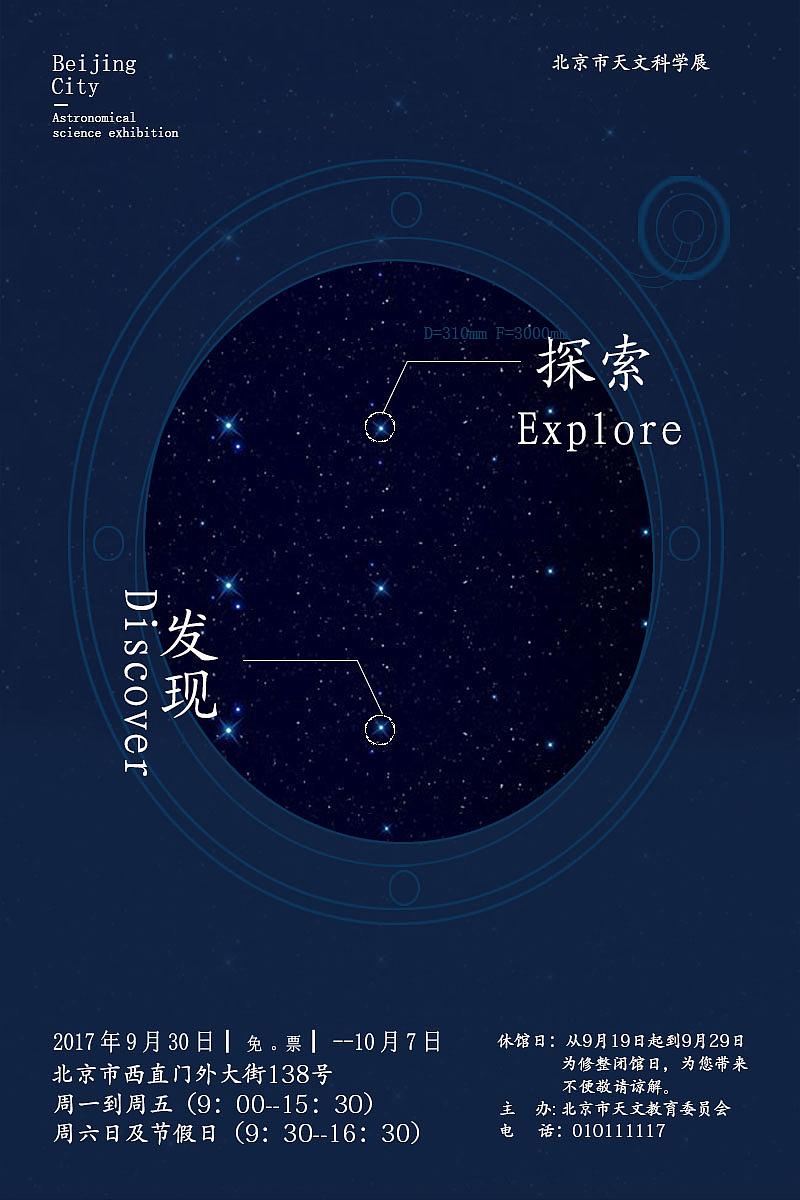 天文展览馆海报