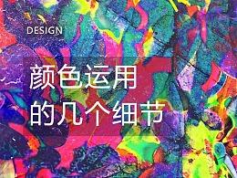 设计过程中颜色使用的一些细节